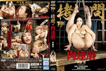 GTJ-060 Torture · Meat Masterpieces Kaname Flower