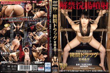 GTJ-067 Complete Restraint / Complete Control Torture Drugs Miyazaki Aya