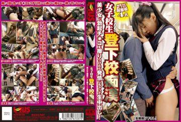 AT-125 Molester School Girls From School