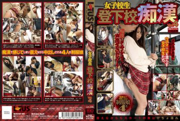 AT-136 School Girls From School Molester Vol.4