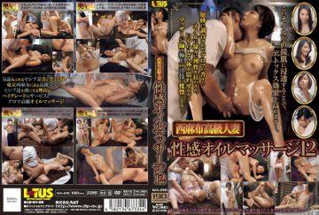 WA-218 Oil Massage 12 Erogenous Azabu Luxury Wife