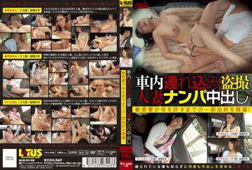 WA-266 The Komoto The Whole Story Sensitive Wife Until Forgive Body Out Voyeur Wife Wrecked During Tsurekomi Car!