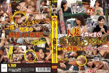 WA-296 Pies And Rolled To Married Woman Squid Nampa Total Iki 67 Times Or More!Continuous Orgasm!