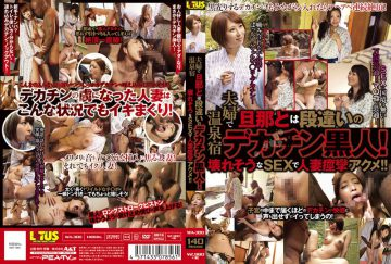WA-300 Couple In A Hot Spring Inn Husband Stepped Of The Big Penis Black!Married Convulsions Acme In Broken Likely SEX! !