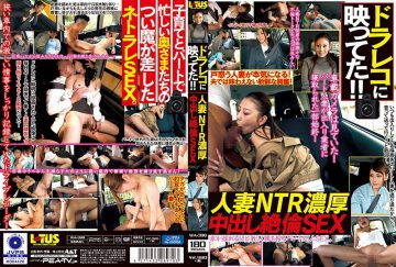 WA-398 It Was Reflected In The Dorareko! ! Housewife NTR Concentrated Cream In Extreme SEX