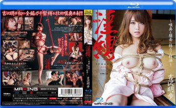 MXBD-163 Semen – Akiho Yoshizawa in HD to climb all over the face and Bondage – Nodooku (Blu-ray)