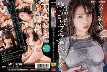 MXGS-1038 Exquisite Juu Blowjob Dense Sex Nami Anna