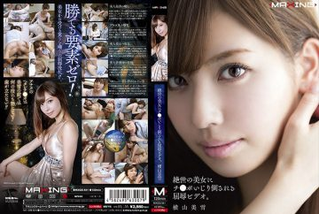 MXGS-541 Humiliation Video To Be Brought Down ● Po Chi Messing Around To The Most Beautiful Girl On Earth. Miyuki Yokoyama