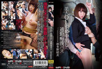 MXGS-936 Pies Beauty OL Obscenity Commuter Molester Bus Yui Hatano