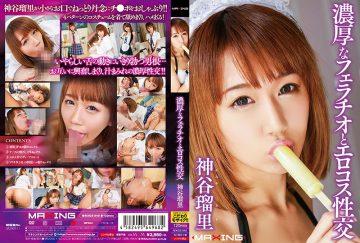 MXGS-949 Rich Fellatio And Erokosu Intercourse Kamiya Ruri