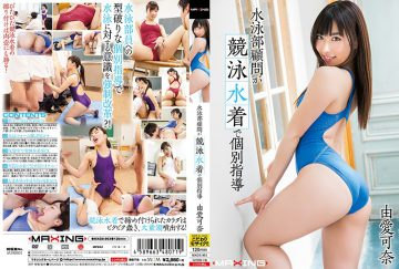 MXGS-963 Kimna Yumi Individual Guidance By Swim Club Adviser In Swimming Suit