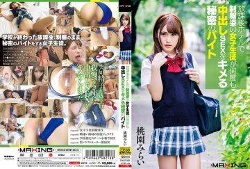 MXGS-989 A Girl Student In School Uniform At School After School Repeatedly Cumsome Sex Videos Secret Byte Taoyuan Mirai