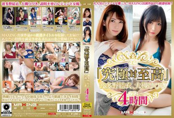 "MXSPS-588 ""Ultimate Versus Supreme"" Yui Hatano, Hibiki Otsuki 4 Hours"