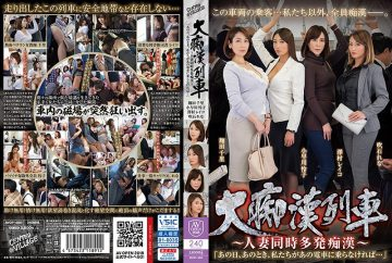 """AVOP-460 Major Torn Train ~ Married Woman Multiple Molester ~ """"On That Day, That Time, We Must Ride That Train …"""""""