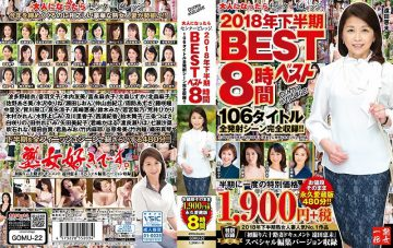 GOMU-22 When Becoming An Adult, Center Village.Second Half Of 2018 BEST 8 Hours 106 Titles Complete Full Shooting Scenes! !