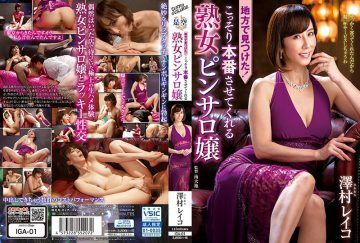 IGA-01 I Found It In The District!Milf Pinzalo Lady Sawamura Reiko Who Makes Me Secretly Perform