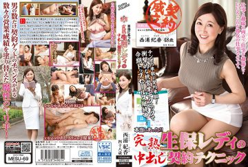 MESU-69 It Really Came! !Naka Nishiura Nakaoka Naka Lady Vaginal Contract Technique