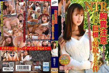 YPAA-14 Chest Poison Caution My Wife Was Taken Down By A Big Dick Shinoda Yu