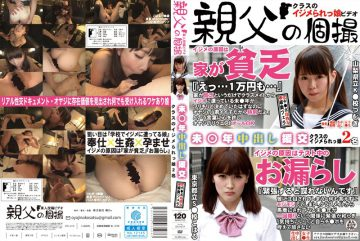 OYJ-019 Not ● Year Is Out Bullying Raremmusume Two Of Compensated Dating Class