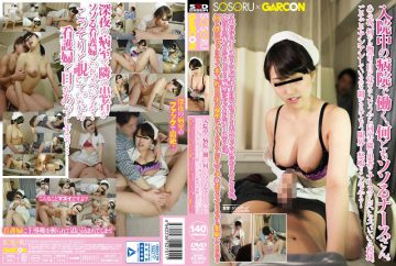 GS-047 I Work At The Hospital In The Hospital, Indescribably Tantalizing Nurse's.One Night, When Something Woke Up In The Sound, Pattern That Apparently Patient And The Nurse's Same Room Next To Flirt.Gosogoso Heard From Are Anan In Anymore!
