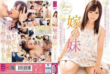 HZGD-035 When That Daughter-in-law's Sister, You Were School Girls … Miyuki Sakura