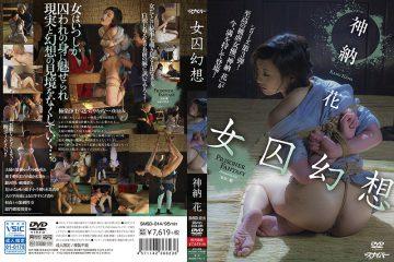 SMSD-014 Female Fantasy Kaname Flower