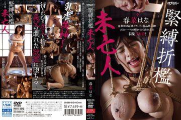 SMSD-016 Bondage Folded Chest Widow Haruna Hanana