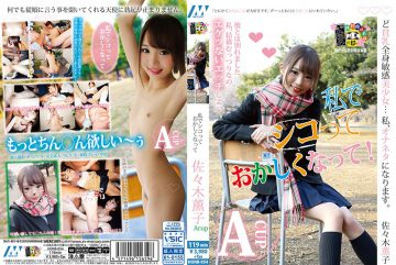 HONB-054 I'm Getting Strange As I Am Strange Kakako Sasaki