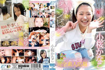 HONB-056 Bing Bin Kosakura Kanako On A Snapshot