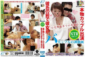 HONB-090 Appearance Genuine Couple In Front Of Her Boyfriend