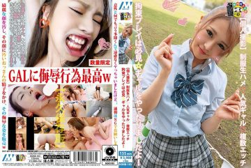 HONB-103 【Personal Shooting】 Uniform Student Popular Girls Multiple Etched Restraint Play Must-See ☆ I Got A Girl!