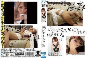 """HONB-125 """"Do Not Remember"""" Shibuya Dogenzaka """"Ti ● Any"""" Enrollment: Amami Hen"""