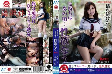 PAKO-002 A Day's Feeling That Kept Wetting Was Around That Time … Sexuality No. 2 Akiko 32 Years (temporary)