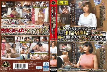 """MEKO-119 """"Why Are You Trying To Get An Old Lady Like Me Drunk?"""" This Izakaya Bar Was Filled With Young Men And Women Having Fun, But We Decided To Pick Up This Mature Woman Drinking By Herself And Took Her Home! This Amateur Housewife Was Filled With Lust And Loneliness But Her Dry And Desolate Body Was Wet And Dripping And Ready For Fucking!! vol. 32"""