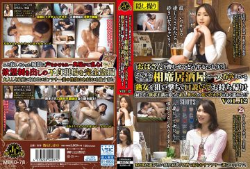 "MEKO-78 ""What Are You Planning To Do With Your Lady Getting Drunk?""Take Away And Take Away A Milf Who Is Drinking Alone In A Tavern That Overflows With Young Men And Women And Takes It Home!Loneliness And Frustration Are Solicited Amateur's Dry Body's Body Gets Wet Often! !VOL.12"