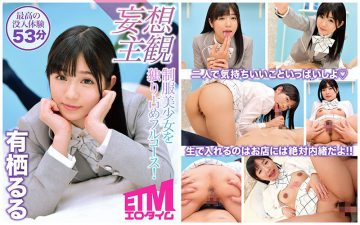 ETQR-080 An Exclusive Full Course With A Beautiful Young Girl In Uniform, All To Yourself! Lulu Arisu