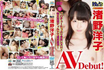 TB-001 Exclusive!Yuko Erotic Idol Yakuno Nagano AV Debut!Veloce Full Of Serious Lesbian H!Continuous Cum Conspicuous In A Super Twin Headed Dildo!/ Yoko Nakano Yui Kawagoe
