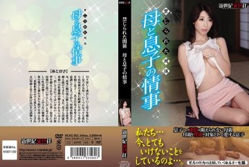 NCAC-052 Forbidden Relationship Mother And Son Love Affair