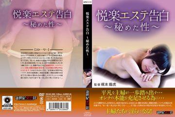 NCAC-085 Erotic Esthetic Confession ~ Hidden Sex ~ (NCAC – 085)