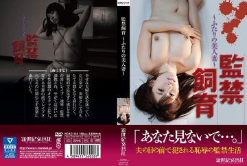 NCAC-124 Confident Breeding – Two Beautiful Wife ~