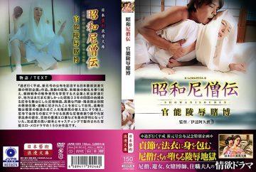 JARB-025 Showa Nunden Sensual Insult Betting
