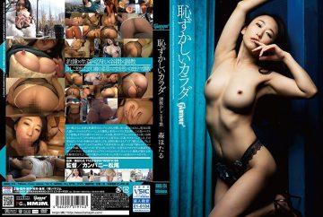 HMGL-174 Embarrassing Body Training Quite A Few Daughters Forest Hotaru