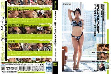 HMNF-057 Interview Document A Passing Street AV Actress 13 Experts Of Sex, Keserasode M, Gyaranagi Version