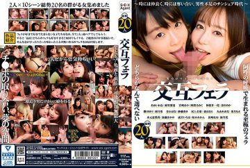 AGEMIX-416 Alternate Fellatio – Sometimes Friends, Occasionally Scrampling, Times Of Male Shortage Chin Sharing ~