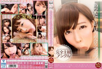MIXMIX-064 You And I, A Blowjob Who Stares At Each Other
