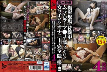 JUTN-012 Outdoor Video Shooting Hidden Girls Who Were Moisturizing While Waiting At The Shooting Site And Completely Hid Masturbation! ! ! 4 Hours 15 People