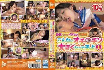 JUTN-013 Yuki 's Girls Are Not Good I'm Getting Bigger So Much 2 ""