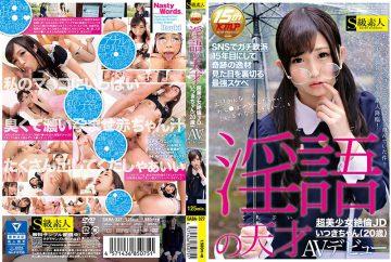 SABA-327 An Abusive Genius Super Beautiful Girl Absolute JD Itsuki Chan (20) AV Debut