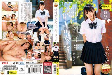 SUPA-211 Kiyosumi Female College Student, Actually Mr. Honoka Who Was Super Sluggish