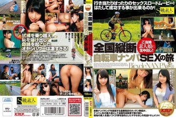 SUPA-267 Nationwide Longitudinal Bicycle Nampa SEX Journey Chiba Hen
